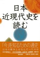 【バーゲン本】日本近現代史を読む