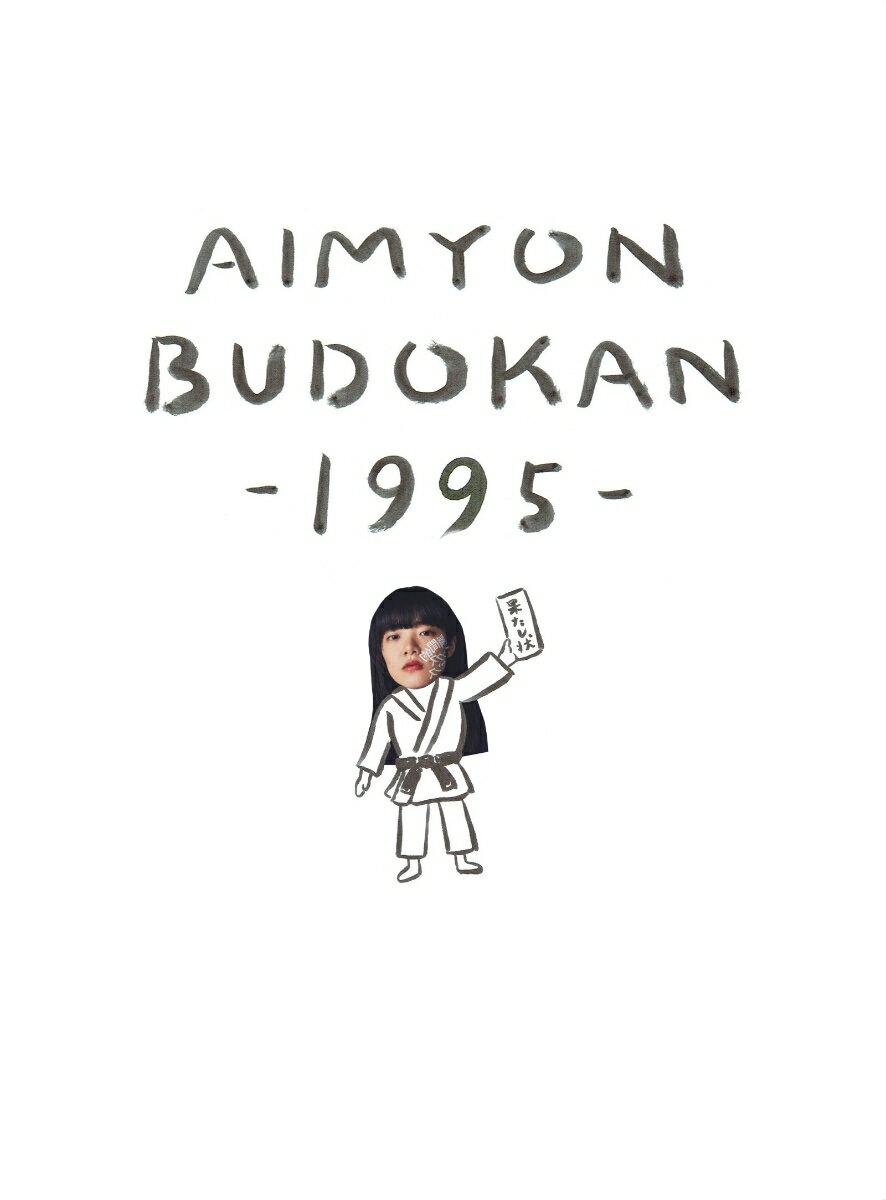 AIMYON BUDOKAN -1995-(初回限定盤)【Blu-ray】