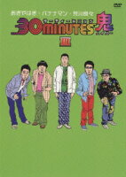 30minutes鬼(ハイパー)DVD-BOX 3