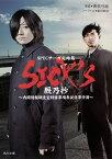 SICK'S 厩乃抄 (角川文庫) [ 豊田 美加 ]