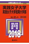 実践女子大学・実践女子大学短期大学部(2018) (大学入試シリーズ)