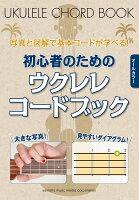 【オールカラー】写真と図解で基本コードが学べる! 初心者のためのウクレレコードブック