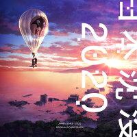 【楽天ブックス限定先着特典】日本沈没2020 ORIGINAL SOUNDTRACK(L版ブロマイド)