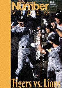 【送料無料】熱闘!日本シリーズ 1985阪神ー西武(Number VIDEO DVD)