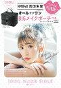NMB48吉田朱里プロデュース オールインワンBIGメイクポーチつきIDOL MAKE BIBLE@アカリン [ 吉田 朱里 ]