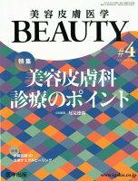 美容皮膚医学BEAUTY(#4 Vol.2 No.3(2)