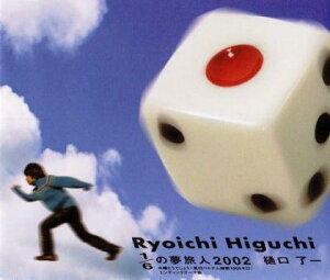 【送料無料】1/6の夢旅人2002 [ 樋口了一 ]