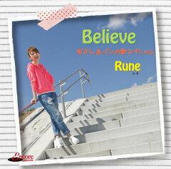 【楽天ブックスならいつでも送料無料】Believe [ Rune ]