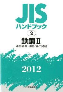 【送料無料】JISハンドブック(鉄鋼 2 2012) [ 日本規格協会 ]