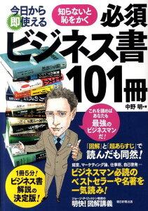 【送料無料】今日から即使える知らないと恥をかく必須ビジネス書101冊
