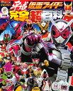 決定版 平成仮面ライダー 完全超百科 (テレビマガジンデラッ...
