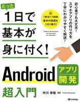 Androidアプリ開発超入門