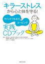 「キラーストレス」から心と体を守る! マインドフルネス&コーピング実践CDブック [ 熊野 宏昭 ]