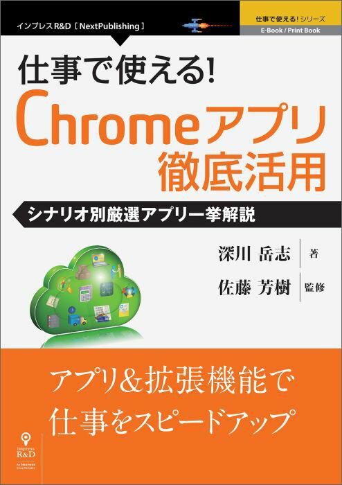 【POD】仕事で使える!Chromeアプリ徹底活用 シナリオ別厳選アプリ一挙解説画像