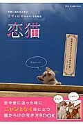 【楽天ブックスならいつでも送料無料】恋猫