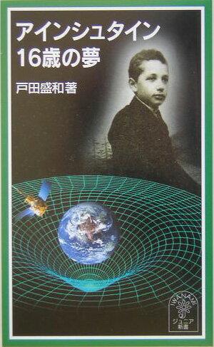 「アインシュタイン16歳の夢」の表紙