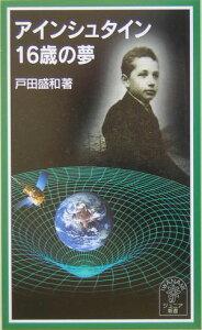 【送料無料】アインシュタイン16歳の夢
