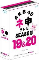 AKB48 ネ申テレビ シーズン19&シーズン20【Blu-ray】