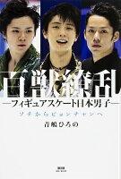 百獣繚乱 -フィギュアスケート日本男子ー ソチからピョンチャンへ