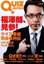 QUIZ JAPAN(vol.5) 古今東西のクイズを網羅するクイズカルチャーブック 福澤朗/クイズプレゼンバラエティーQさま!! [ セブンデイズウォー ]