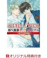 【楽天ブックス限定特典付き】SUPER LOVERS 第13巻 小冊子付き特装版