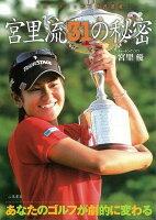 【バーゲン本】宮里流31の秘密ーあなたのゴルフが劇的に変わる
