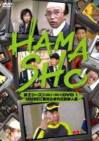HAMASHO 第2シーズン[2002.4〜2003.9]DVD 1 HAMASHOに巻き込まれた芸能人達