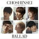 5 Years Best -BALLAD-(超☆初回盤 CD+フォトブック+チケットつき)