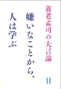 【送料無料】養老孟司の大言論(2)