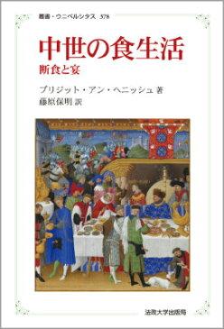 中世の食生活新装版 断食と宴 (叢書・ウニベルシタス) [ ブリジット・アン・ヘニッシュ ]
