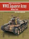 第二次大戦日本陸軍中戦車 (ミリタリーモデリングBOOK)