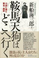 【バーゲン本】鞍馬天狗はどこへ行くー小説に読む幕末・維新