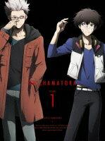 リプライ ハマトラ 1 【初回生産限定版】