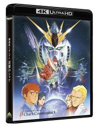 機動戦士ガンダム 逆襲のシャア 4KリマスターBOX(4K ULTRA HD Blu-ray&Blu-ray Disc 2枚組)