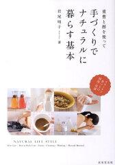 【送料無料】重曹と酢を使って手づくりでナチュラルに暮らす基本 [ 岩尾明子 ]