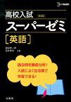 高校入試スーパーゼミ英語〔新装版〕 (シグマベスト) [ 組田幸一郎 ]