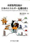 水銀処理技術が日本のエネルギー危機を救う (CMC books) [ 幾島賢治 ]