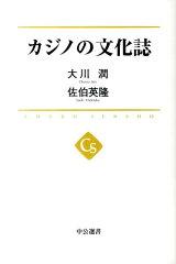 【送料無料】カジノの文化誌 [ 大川潤 ]