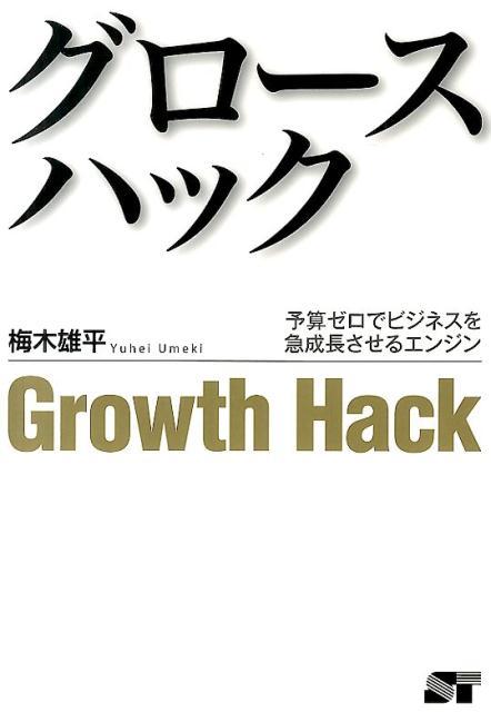 「グロースハック」の表紙
