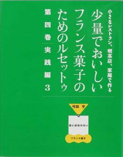 少量でおいしいフランス菓子のためのルセットゥ(第4巻(実践編 3)) [ 弓田亨(1947-) ]