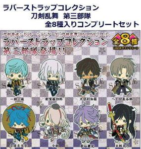 ラバーストラップコレクション 刀剣乱舞 第三部隊  全8種入りコンプリートセット