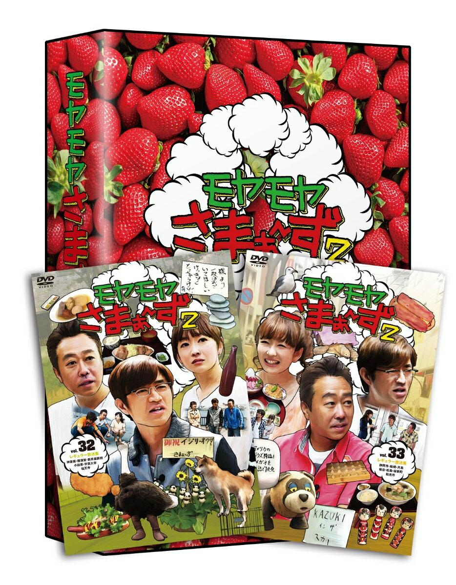 モヤモヤさまぁ〜ず2 DVD BOX (vol.32 & vol.33)