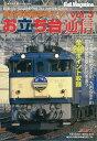 【バーゲン本】お立ち台通信 vol.3 (お立ち台通信) [ 鉄道写真撮影地ガイド ]