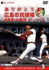 ありがとう広島市民球場 熱き戦いの記録 Vol.3〜栄光のベストナイン編〜 [ (スポーツ) ]