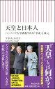 天皇と日本人 ハーバード大学講義でみる「平成」と改元 (朝日新書) [ ケネス・J.ルオフ ]