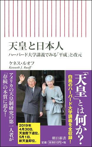天皇と日本人