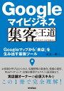 Googleマイビジネス 集客の王道 〜Googleマップから「来店」を生み出す最強ツール [ 永友一朗 ]