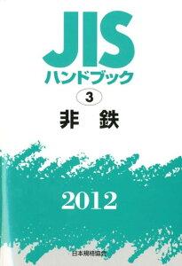 【送料無料】JISハンドブック(非鉄 2012) [ 日本規格協会 ]