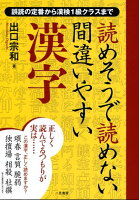 読めそうで読めない間違いやすい漢字