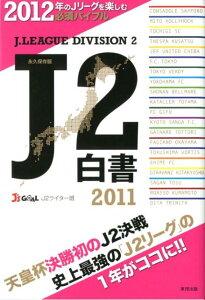 【送料無料】J2白書(2011) [ J's Goal ]